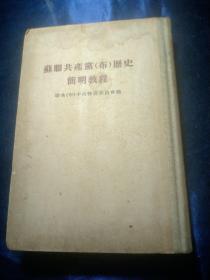 苏联共产党(布)历史简明教程
