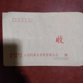 《牛皮纸老信封》五十个合售 齐齐哈尔铁锋区人民代表大会常务委员会 私藏 书品如图