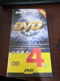 SVA上广电 经典碟片4张 DVD