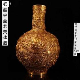 银鎏金盘龙天球瓶,手工打造,雕刻盘龙栩栩如生,保存完好,实物如图。工艺精品!