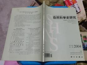 自然科学史研究 2004年 第23卷 第3期