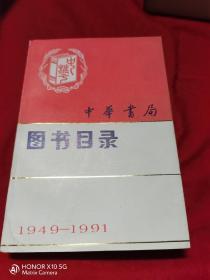 《中华书局图书目录》 1949--1991