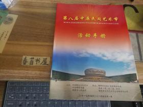 第8届中原民间艺术节  活动手册