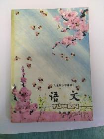 六年制小学语文第四册(有压膜)