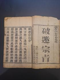 《破迷宗旨》清代木刻本一册全 板存三阳川致和堂