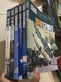 代武器知识丛书【全6册】