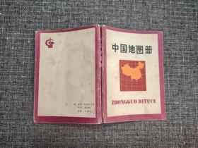 中国地图册【袖珍本】