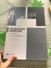 当代中国城市区域权力空间制度研究丛书:中国大都市主体功能区规划的理论与实践