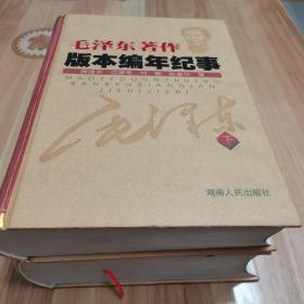 毛泽东著作版本编年纪事