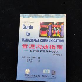 管理沟通指南:有效商务写作与交谈(第四版)