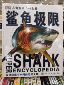 DK儿童极限百科全书:鲨鱼极限