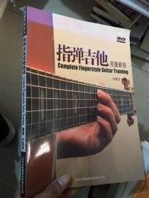 指弹吉他完整教程