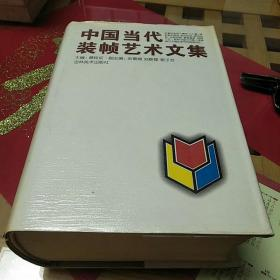 《中国当代装帧艺术文集》精装1998年10月1版1印