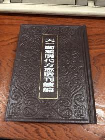 天一阁藏明代方志选刊续编72:嘉靖耀州志.弘治宁夏新志(精装)
