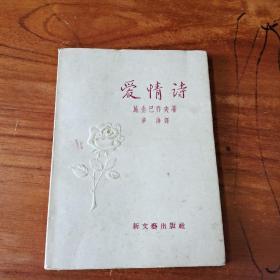 爱情诗(老版本,无字迹无勾划8品,1957年1版1印)