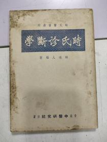 《时氏诊断学》民国四十二年初版