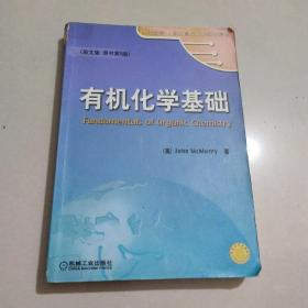时代教育国外高校优秀教材精选:有机化学基础(英文版原书第5版)