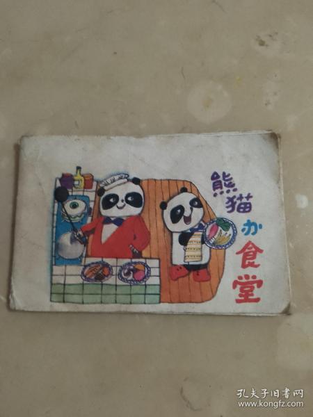 小小连环画 熊猫办食堂连环画