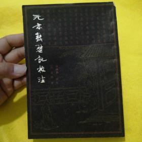 元本琵笆记校注(一版一印)