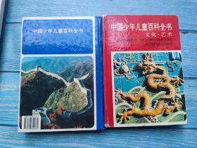 中国少年儿童百科全书.人类·社会+ 文化艺术