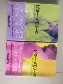 ビターメモリー  (上,下)   【日文原版 64K】