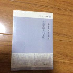 重写中国古代文献(塑封)