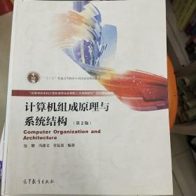 计算机组成原理与系统结构(第2版)