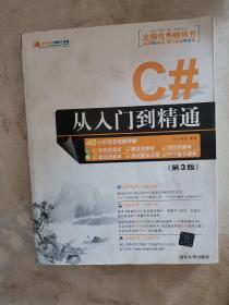 软件开发视频大讲堂:C#从入门到精通(第3版)