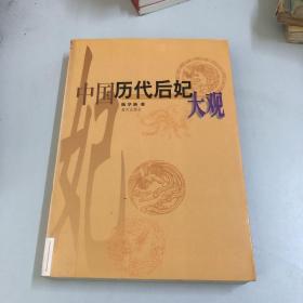 中国历代后妃大观