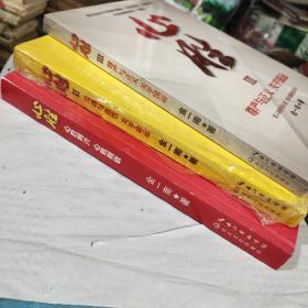 心胜123 全三册 2本未拆