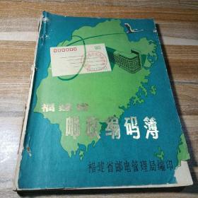 福建省邮政编码簿