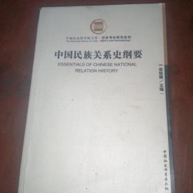 中国社会科学院文库·历史考古研究系列:中国民族关系史纲要