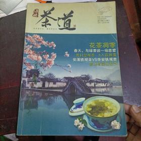海峡茶道 2006年第5期(总第3期)5月刊