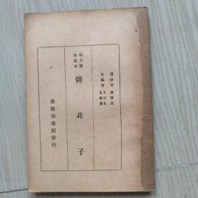 学生国学丛书 韩非子