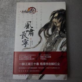 风啸长宁·壹:剑网3官方小说系列