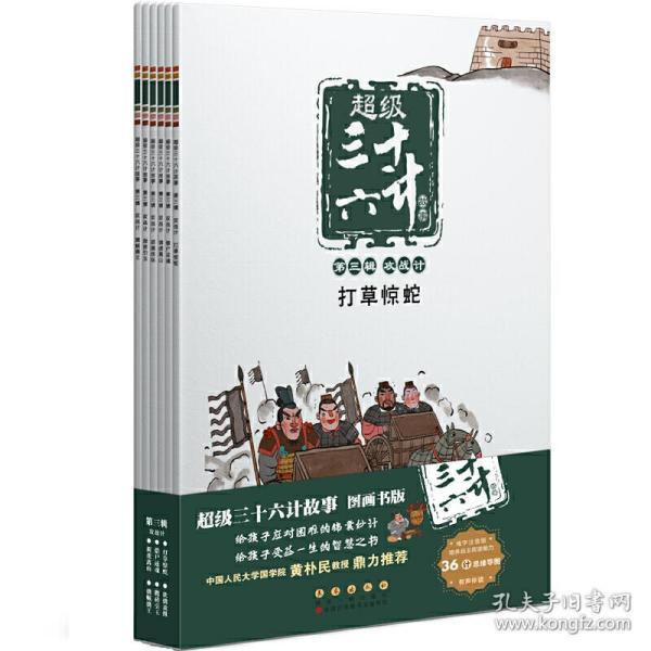 超级三十六计故事-第三辑攻战计(图画书版)