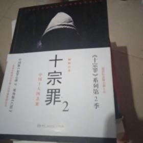 十宗罪2 中国十大凶杀案 十宗罪系列第2季