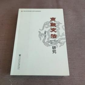 商鞅变法研究(作者签名本)