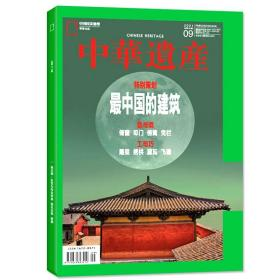 中华遗产  2021/09  最中国的建筑