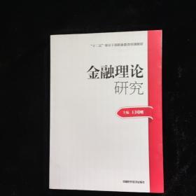 2014年高级审计师考试教材金融理论研究(沿用2013年版)一版一印