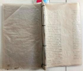 清光绪石印:陈修园医书四十八种  医学实在易   一册八卷