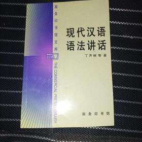 现代汉语语法讲话