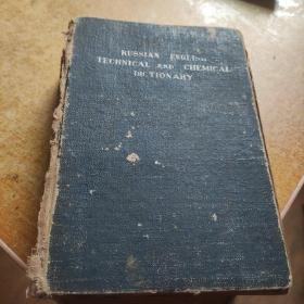 俄英化学工程字典(俞调梅签名)