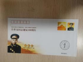 开国将军许世友同志诞辰一百周年纪念封