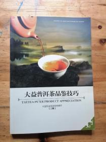 大益普洱茶品鉴技巧  二阶