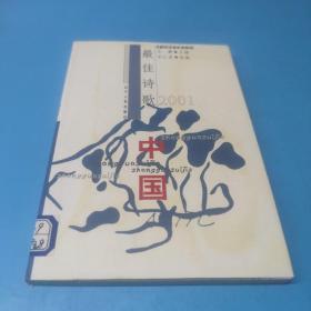 2001中国最佳诗歌