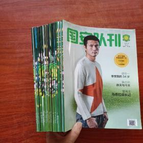 中国体育 国安队刊 《2015年2.3.4.56.7.8.10.12.13.15. 16.17 期》《2014年1.2.3》 15本 和售