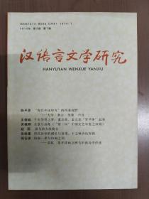汉语言文学研究2012  1