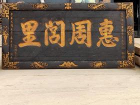 惠周闾里,民国五年 精品楠木功德老牌匾   意思是 惠及一乡 德高望重 此匾 品相一流 保存完整  并且带有  五福捧寿  琴棋书画  平安如意 等等浮雕工艺 满工完整牢固  描金字  包老 值得拥有 尺寸192/96