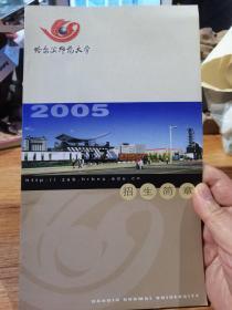 哈尔滨师范大学2005招生简章